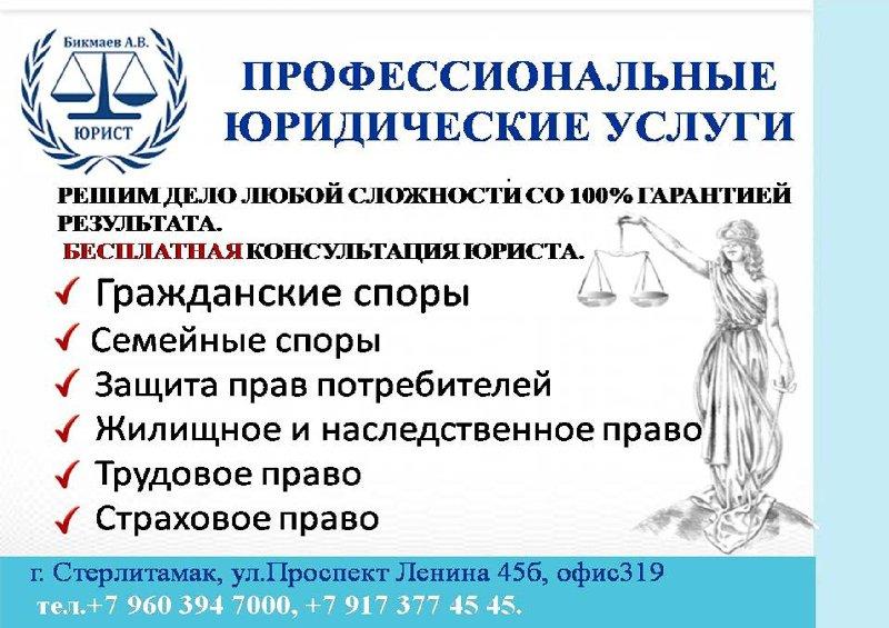 юридическая консультация бесплатно в стерлитамаке